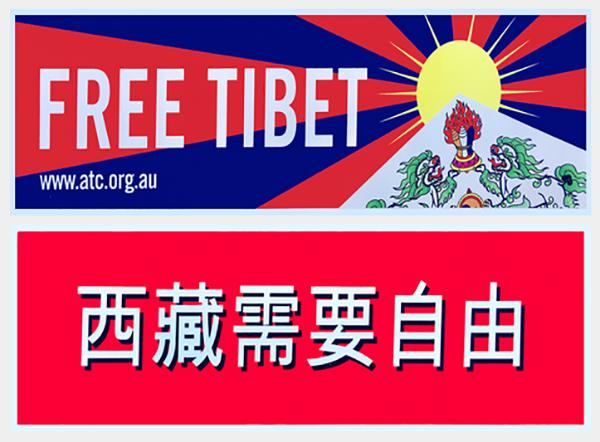 Free Tibet stickers